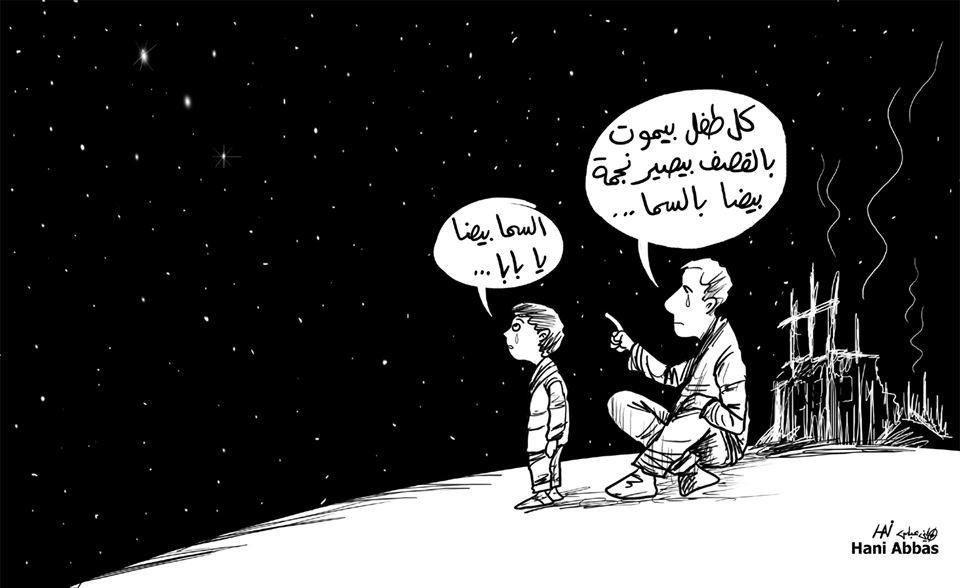 vignetta di Hani Abbas, artista di Yarmouk, Siria. originario della Palestina. Courtesy of Hani Abbas